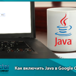 Как включить Java в Google Chrome