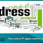 Как узнать IP-адрес своего компьютера?